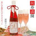 名入れ日本酒ギフト 還暦祝い 女性 母 名入れ ラベル 日本酒 地酒 赤 プレゼントに 赤い純米酒とペアグラスセット <祝寿満開(しゅくじゅまんかい)満開ラベル>【翌日出荷対応】