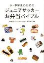 関連書籍 小・中学生のためのジュニアサッカーお弁当バイブル [ 間宮裕子 ]