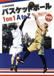 関連書籍 HOOPERSバスケットボール1on1 AtoZ [ フーパーズ ]