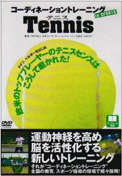 DVD(テニス) コーディネーショントレーニング IN スポーツ テニス