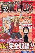 ワンピース 漫画 ONE PIECE(巻41) 宣戦布告 (ジャンプ・コミックス) [ 尾田栄一郎 ]