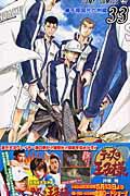テニスの王子様 漫画 テニスの王子様(33) 手塚国光九州編 (ジャンプコミックス) [ 許斐剛 ]
