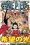 ワンピース 漫画 ONE PIECE(巻43) 英雄伝説 (ジャンプ・コミックス) [ 尾田栄一郎 ]