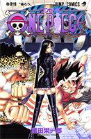 ワンピース 漫画 ONE PIECE(巻44) 帰ろう (ジャンプ・コミックス) [ 尾田栄一郎 ]