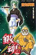 銀魂 漫画 銀魂(第17巻) ゲームは一日一時間 (ジャンプ・コミックス) [ 空知英秋 ]