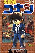 名探偵コナン 漫画 名探偵コナン(59) (少年サンデーコミックス) [ 青山剛昌 ]