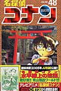 名探偵コナン 漫画 名探偵コナン(48) (少年サンデーコミックス) [ 青山剛昌 ]