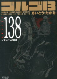 ゴルゴ13 漫画 ゴルゴ13(volume 138) ノモンハンの隠蔽 (SPコミックスコンパクト) [ さいとう・たかを ]