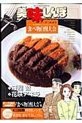 美味しんぼ 漫画 美味しんぼア・ラ・カルト(50) [ 雁屋哲 ]