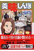 美味しんぼ 漫画 美味しんぼ(88) [ 雁屋哲 ]
