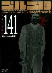ゴルゴ13 漫画 ゴルゴ13(volume 141) ダルフールの悪夢 (SPコミックスコンパクト) [ さいとう・たかを ]