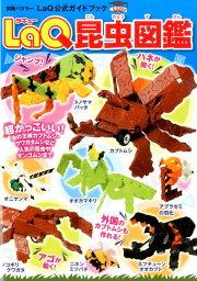 昆虫図鑑 LaQ昆虫図鑑 LaQ公式ガイドブック (別冊パズラー)