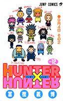 ハンター×ハンター 漫画 HUNTER×HUNTER(12) (ジャンプコミックス) [ 冨樫義博 ]