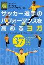 関連書籍 サッカー選手のパフォーマンスを高めるヨガ クーバー・コーチング・ジャパンプロデュース DVD [ クーバー・コーチング・ジャパン ]
