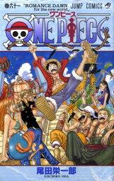 ワンピース 漫画 ONE PIECE(巻61) ROMANCE DAWN for the new world (ジャンプ・コミックス) [ 尾田栄一郎 ]