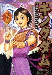 キングダム 漫画 キングダム(23) (ヤングジャンプコミックス) [ 原泰久 ]