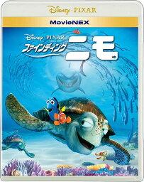ファインディング・ニモ DVD ファインディング・ニモ MovieNEX ブルーレイ&DVDセット [ アルバート・ブルックス ]