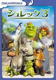 シュレック DVD シュレック3 スペシャル・エディション [ (アニメーション) ]