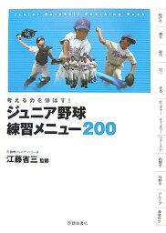 関連書籍 ジュニア野球練習メニュー200 考える力を伸ばす! [ 江藤省三 ]