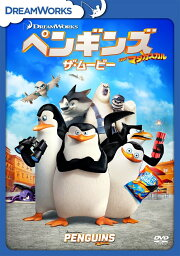 マダガスカル DVD ペンギンズ FROM マダガスカル ザ・ムービー [ (アニメーション) ]