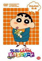 クレヨンしんちゃん DVD TVアニメ20周年記念 クレヨンしんちゃん みんなで選ぶ名作エピソード きゅんきゅん癒し編 [ 矢島晶子 ]