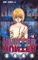 ハンター×ハンター 漫画 HUNTER×HUNTER(14) (ジャンプ・コミックス) [ 冨樫義博 ]