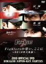 DVD(テニス) 2010 OFFICIAL DVD HOKKAIDO NIPPON-HAM FIGHTERS Fightersの想い、ここに 〜2010年の軌跡〜 [ 北海道日本ハムファイターズ ]