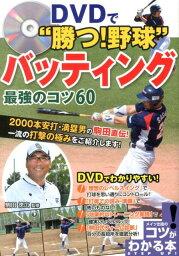 """関連書籍 DVDで""""勝つ!野球""""バッティング最強のコツ60 (コツがわかる本) [ 駒田徳広 ]"""