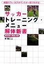 関連書籍 サッカートレーニング・メニュー解体新書 練習のフォーカスポイントが一目でわかる! [ 林雅人 ]