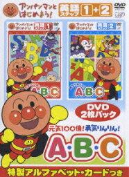アンパンマン DVD アンパンマンとはじめよう! 元気100倍!勇気りんりん!A・B・C 英語ステップ1+2 [ 鶴ひろみ ]