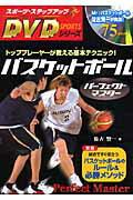 関連書籍 バスケットボールパーフェクトマスター [ 佐古賢一 ]