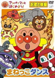 アンパンマン DVD アンパンマンとはじめよう! まねっこダンス お歌と体操 [ やなせたかし ]