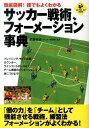関連書籍 徹底図解!誰でもよくわかるサッカー戦術、フォーメーション事典 (Level up book) [ 都並敏史 ]