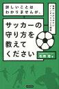 関連書籍 詳しいことはわかりませんが、サッカーの守り方を教えてください 世界一わかりやすいゾーンディフェンス講座 [ 松田浩 ]