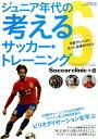 関連書籍 ジュニア年代の考えるサッカー・トレーニング(6) Soccer clinic+α 年齢やレベルに合った指導を行なう (B.B.MOOK) [ ランデル・エルナンデス・シマル ]