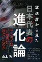 関連書籍 放送席から見たサッカー日本代表の進化論 [ 山本浩 ]