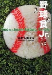 関連書籍 野球食Jr. [ 海老久美子 ]