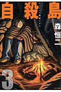 自殺島 漫画 自殺島(3) [ 森恒二 ]