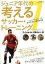 関連書籍 ジュニア年代の考えるサッカー・トレーニング(7) Soccer clinic+α トレーニング・メニューの適切な設定と運用を考察 (B.B.MOOK) [ ランデル・エルナンデス・シマル ]
