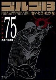 ゴルゴ13 漫画 ゴルゴ13(volume 75) 未来への遺産 (SPコミックスコンパクト) [ さいとうたかを ]