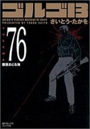ゴルゴ13 漫画 ゴルゴ13(volume 76) 餓狼おどる海 (SPコミックスコンパクト) [ さいとうたかを ]