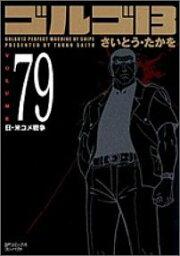 ゴルゴ13 漫画 ゴルゴ13(volume 79) 日・米コメ戦争虎の尾を踏んだ男たち (SPコミックスコンパクト) [ さいとうたかを ]
