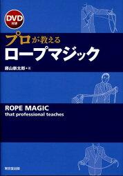 ロープ プロが教えるロープマジック [ 藤山新太郎 ]