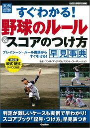関連書籍 実例図解 すぐわかる!野球のルール&スコアのつけ方 早見事典 (学研スポーツブックス) [ UDC ]