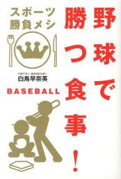関連書籍 野球で勝つ食事! スポーツ勝負メシ [ 白鳥 早奈英 ]