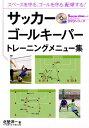 関連書籍 サッカーゴールキーパートレーニングメニュー集 スペースを守る、ゴールを守る、配球する! (Soccerclinic+α DVDシリーズ) [ 北埜洋一 ]