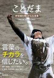 関連書籍 ことだま 野球魂を熱くする名言集 [ 『野球太郎』編集部 ]