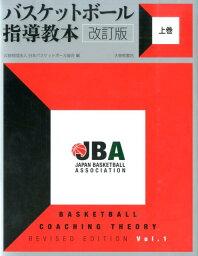 関連書籍 バスケットボール指導教本(上巻)改訂版 [ 日本バスケットボール協会 ]