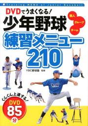 関連書籍 DVDでうまくなる!少年野球練習メニュー210 個人 グループ チーム [ YBC野球塾 ]