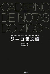 関連書籍 ジーコ備忘録 2006ドイツワールドカップ日本代表監督 (Football Nippon books) [ ジーコ ]